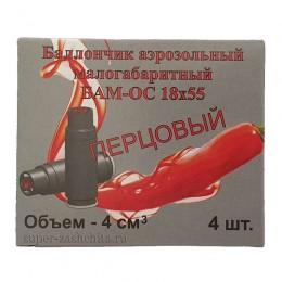 Патроны перцовые «БАМ-ОС.000» 18х55 мм