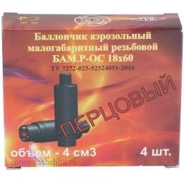 Патроны перцовые резьбовые «БАМ.Р-ОС» 18х60 мм